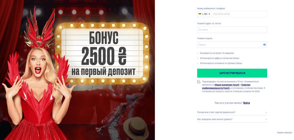 Реєстрація в казино від Фаворит