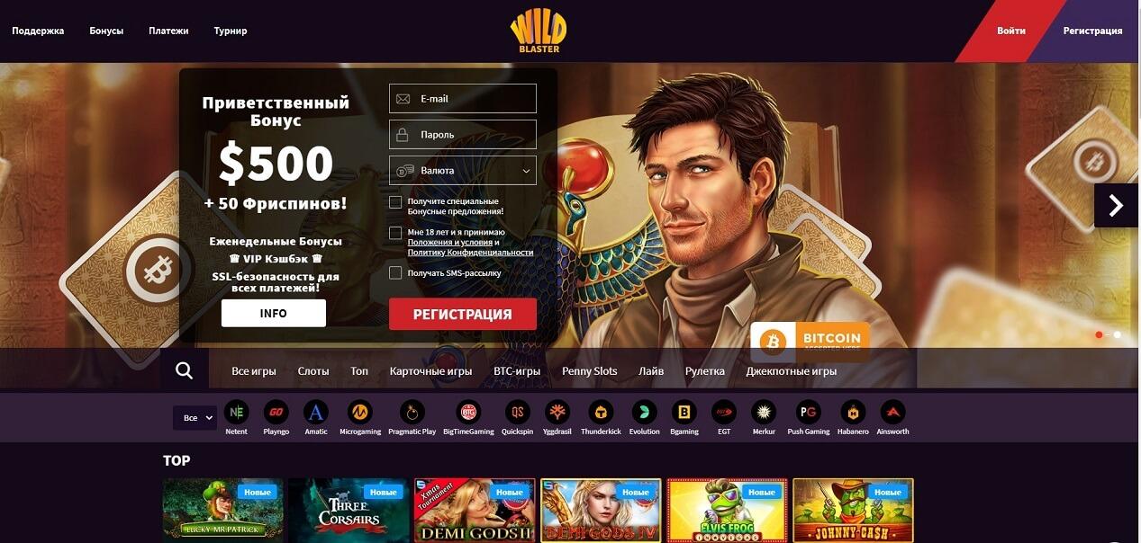 WildBlaster казино офіційний сайт