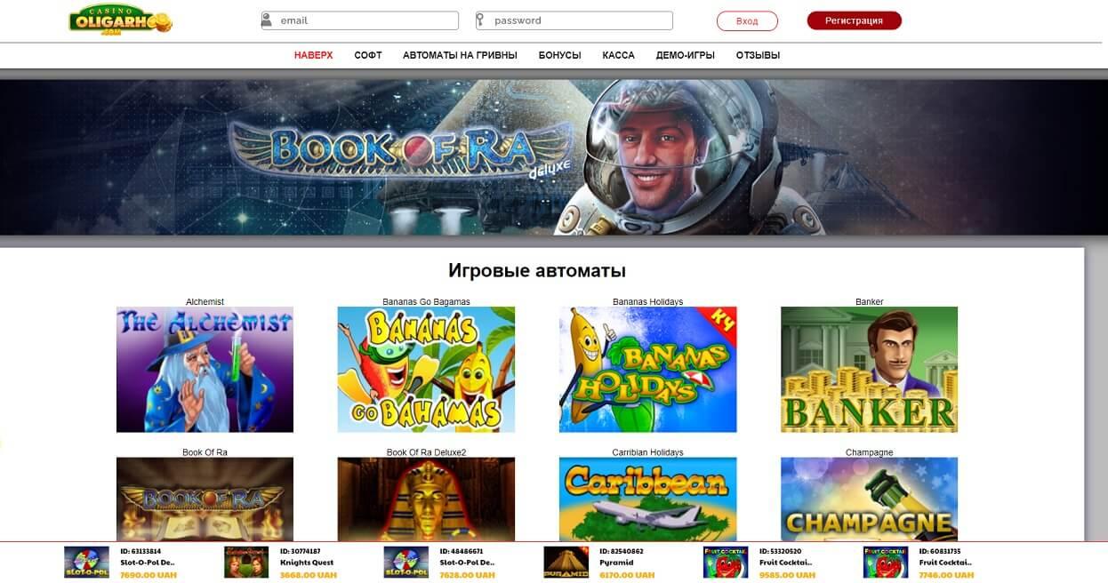 Казино Олигарх официальный сайт
