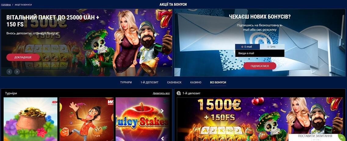 акції та бонуси казино Зет