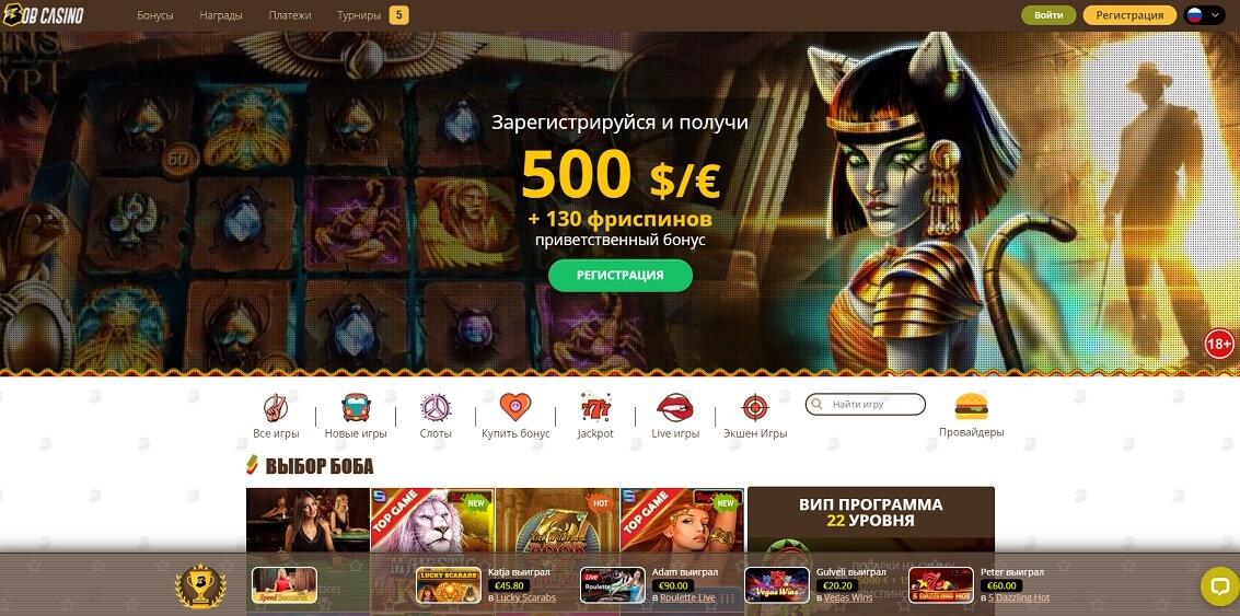 боб казино офіційний сайт