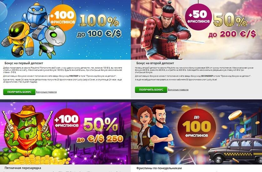 Бонуси в казино PlayAmo