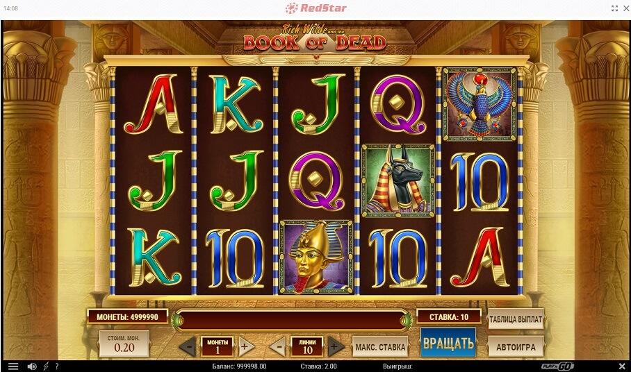 демо версия игр в казино Ред Стар