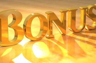 как отыграть бонусы