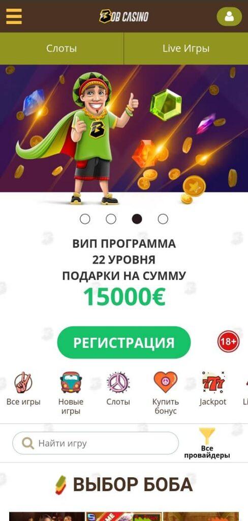 Мобільна версія казино Боб