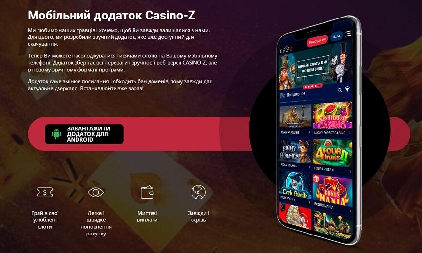 мобільний додаток Casino Z