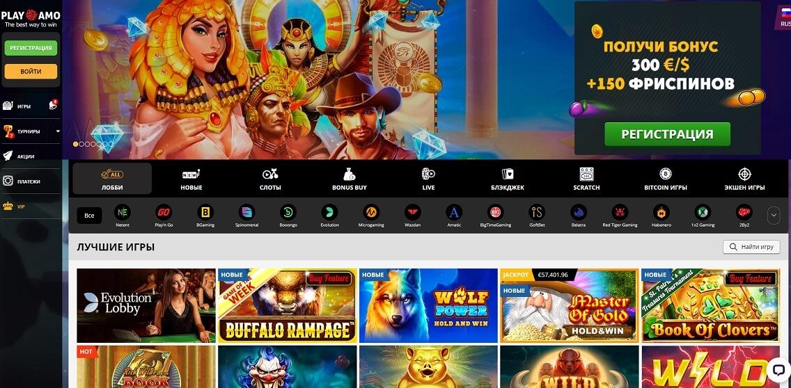 playamo casino офіційний сайт