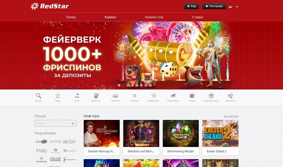 Red Star Casino офіційний сайт