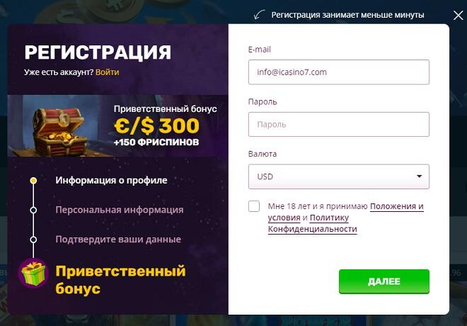 Реєстрація в казино Playamo
