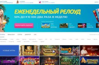 Серф казино официальный сайт