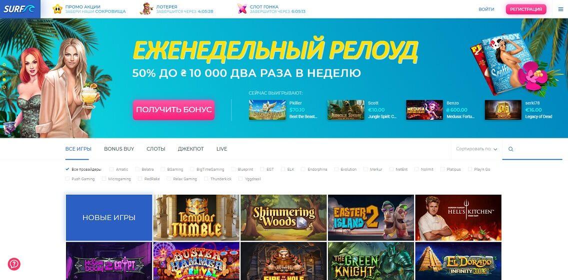 Серф казино офіційний сайт